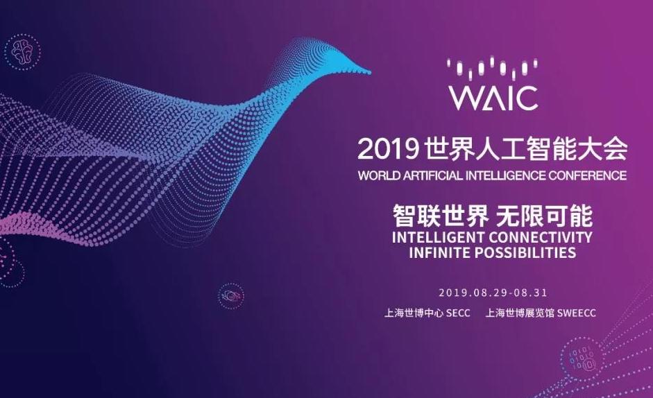 2019WAIC开幕式及主论坛部分嘉宾陆续亮相!