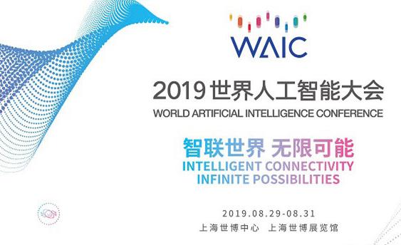 2019WAIC展位图公布及参展企业首发