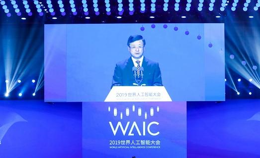 2019年世界人工智能大会产业发展高峰主论坛在上海世博中心举行